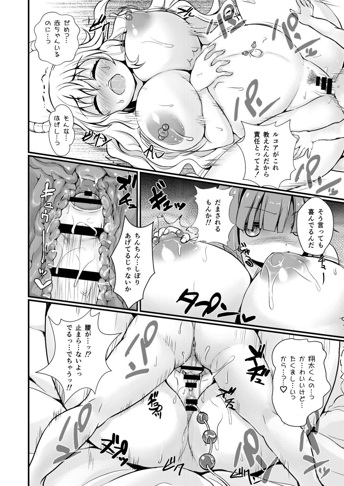 二人のメイドを首輪し亀甲縛りで肉体改造するww【小林さんちのメイドラゴン エロ漫画・エロ同人】 (24)