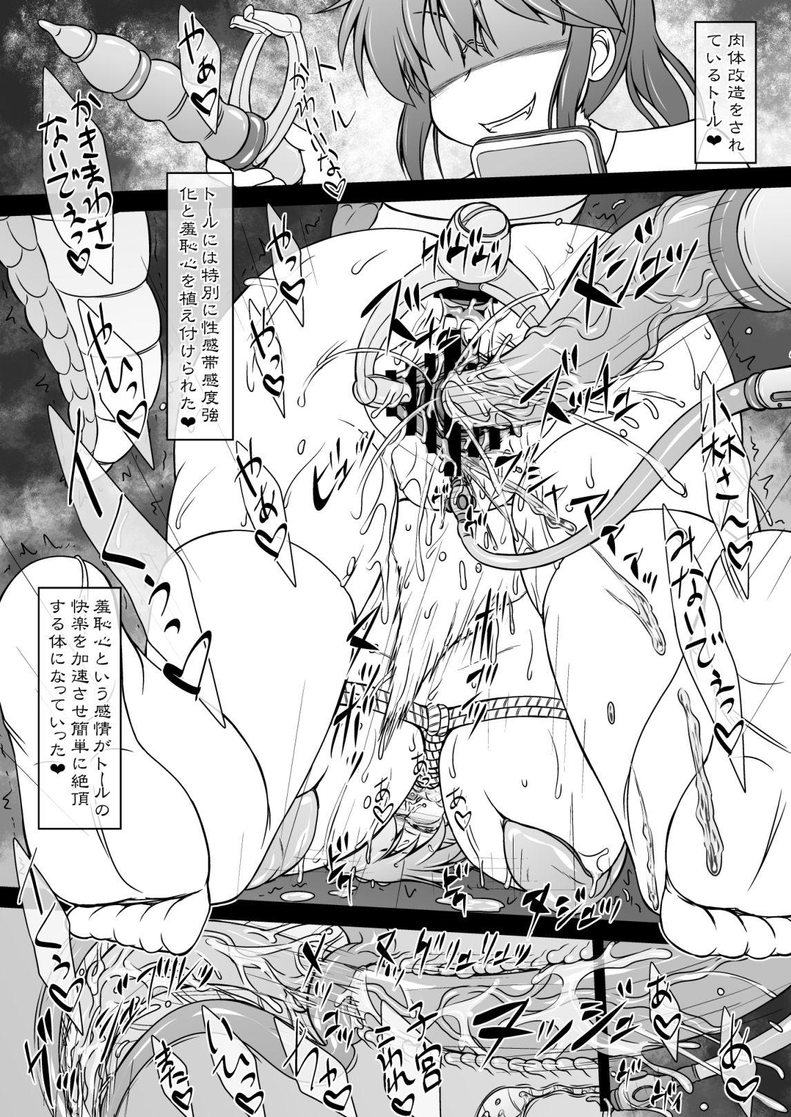 二人のメイドを首輪し亀甲縛りで肉体改造するww【小林さんちのメイドラゴン エロ漫画・エロ同人】 (10)