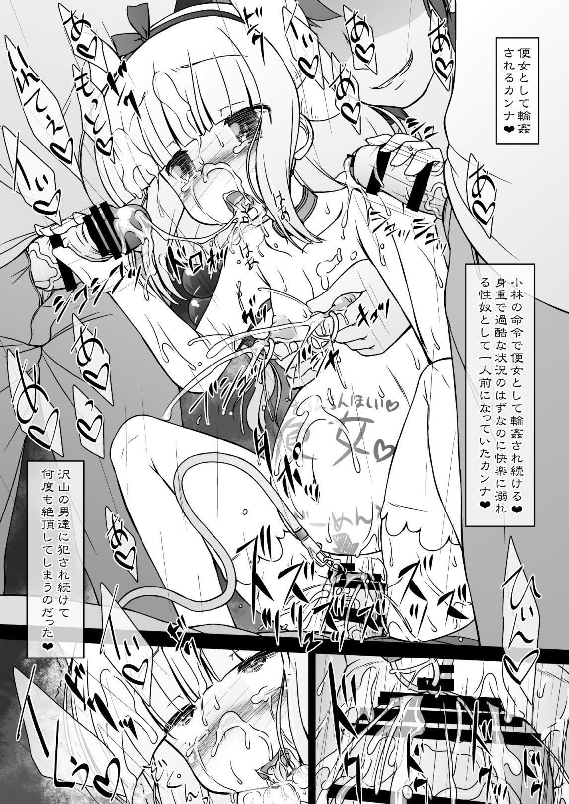 二人のメイドを首輪し亀甲縛りで肉体改造するww【小林さんちのメイドラゴン エロ漫画・エロ同人】 (16)