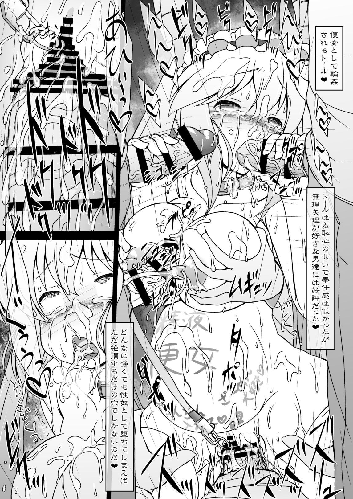 二人のメイドを首輪し亀甲縛りで肉体改造するww【小林さんちのメイドラゴン エロ漫画・エロ同人】 (17)