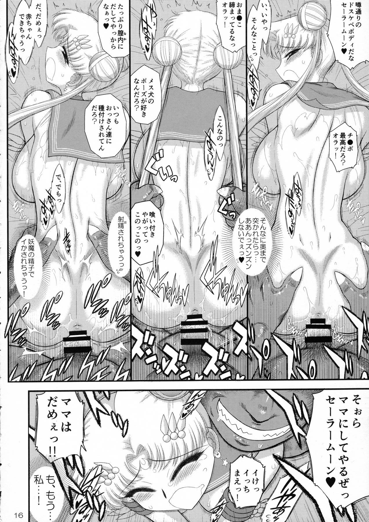 メス犬と化したセーラームーンは3pでアナルもマンコも突っつかれ調教!!!ww【セーラームーン エロ漫画・エロ同人】 (15)
