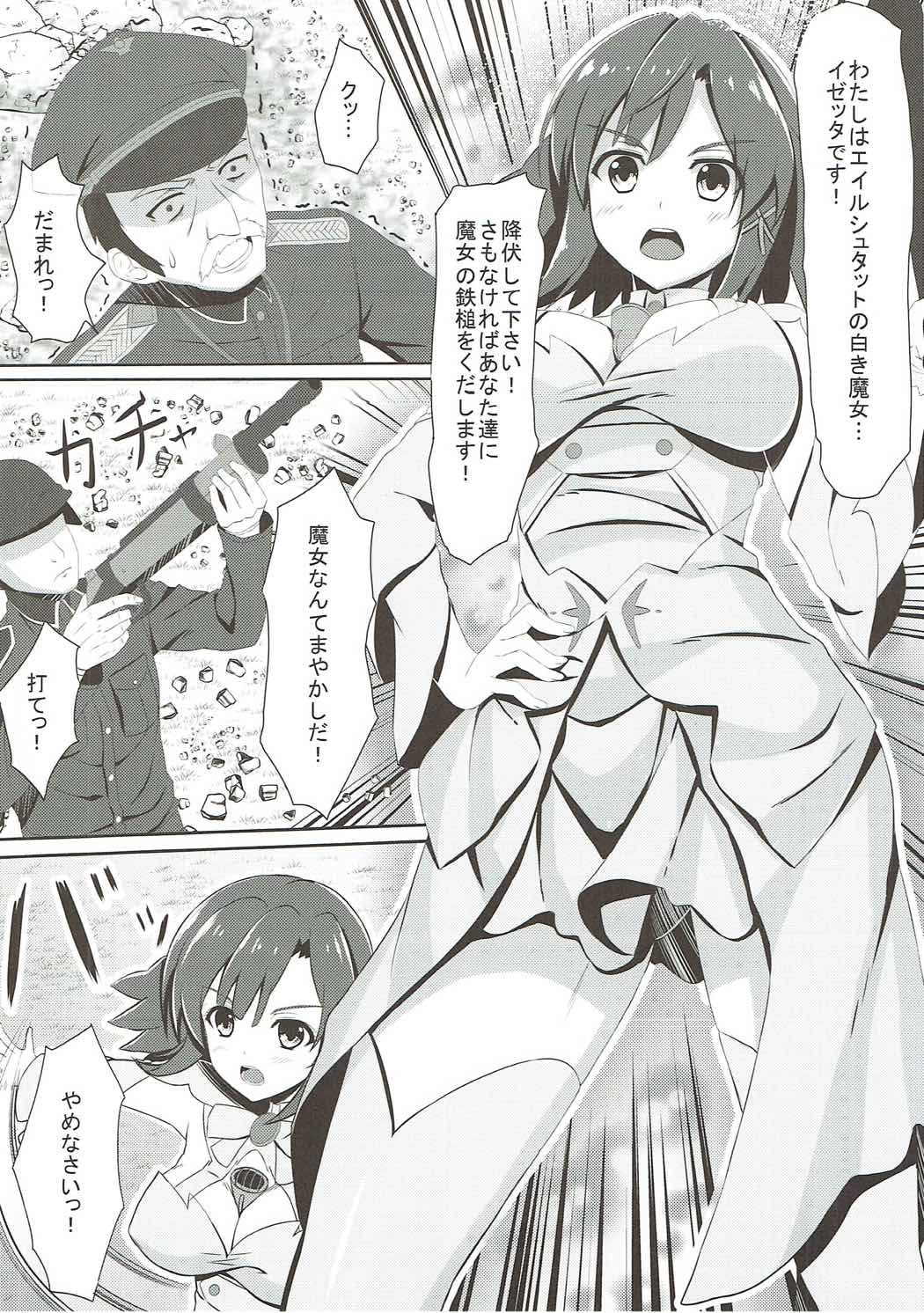 【エロ漫画・エロ同人 終末のイゼッタ】敗北のイゼッタ (5)