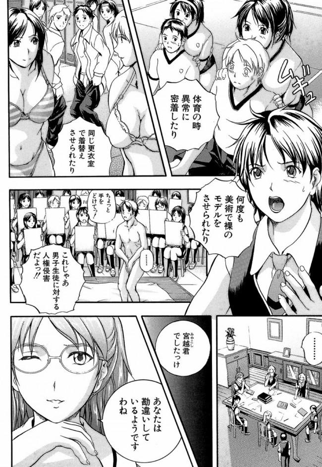 【エロ漫画】女子校だった学校に入学した男子が制服姿の彼女たちと足コキやパイズリ【無料 エロ同人】(2)
