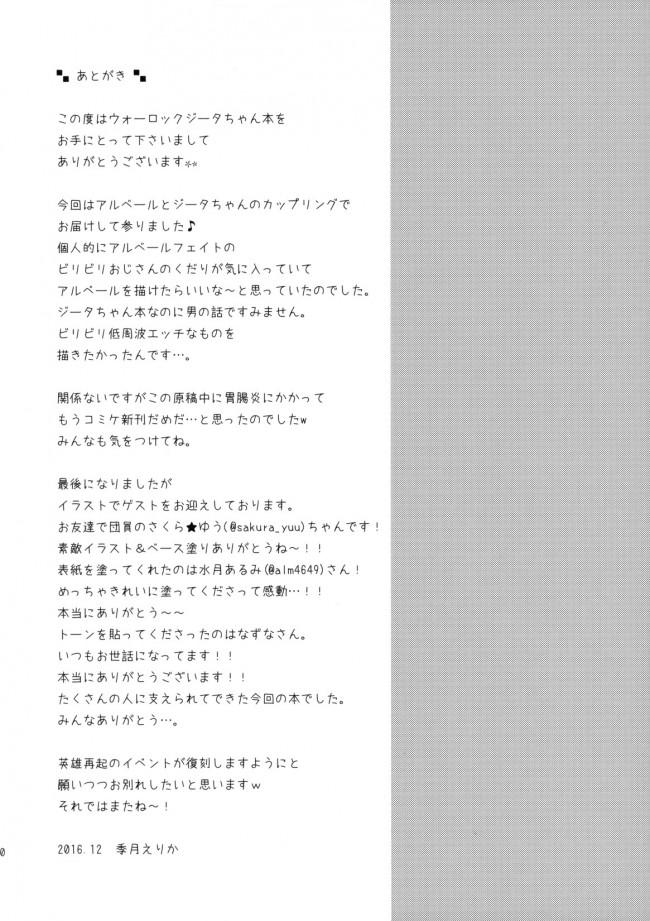 【グランブルーファンタジー エロ同人】ジータは胸が丸出しになって青姦エッチイチャラブ【無料 エロ漫画】(19)