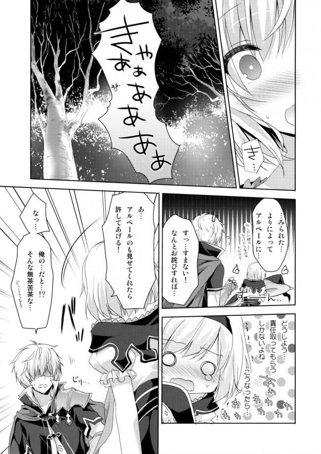 【グランブルーファンタジー エロ同人】ジータは胸が丸出しになって青姦エッチイチャラブ【無料 エロ漫画】(6)