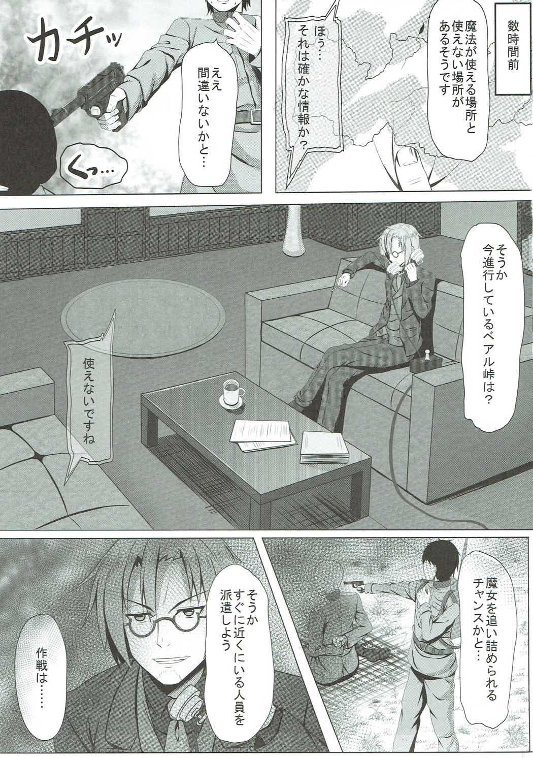 【エロ漫画・エロ同人 終末のイゼッタ】敗北のイゼッタ (4)