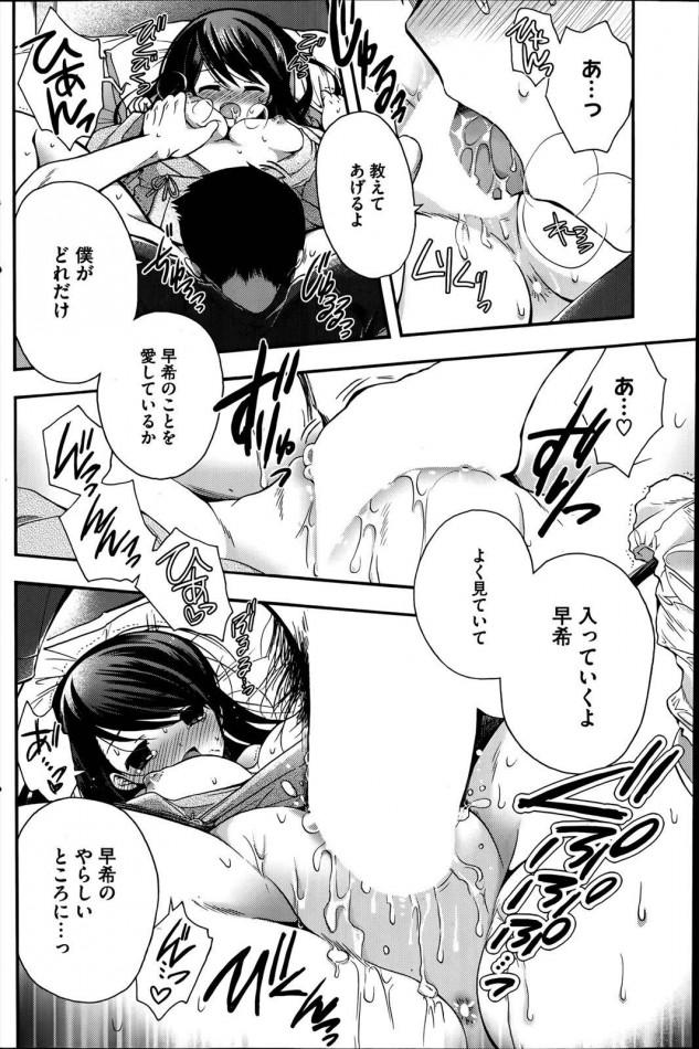 【エロ漫画】記憶を失ってしまった彼女が兄妹で中出しセックス【無料 エロ同人】(8)