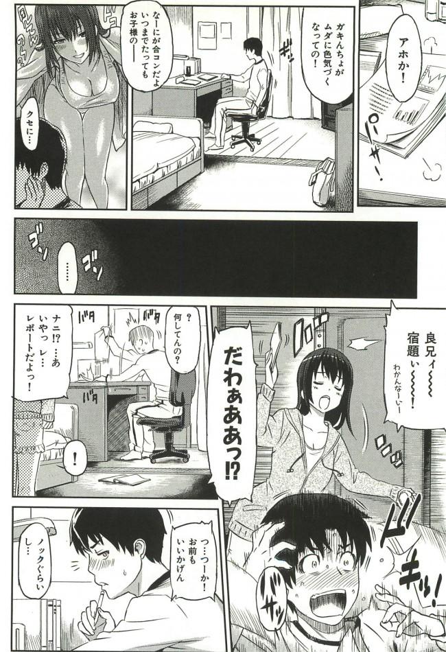 【エロ漫画・エロ同人誌】彼女とのデート中、野外でセックスすることになったのだが、大好きな妹が男と現れ隣でエッチし始めた結果・・・ (2)