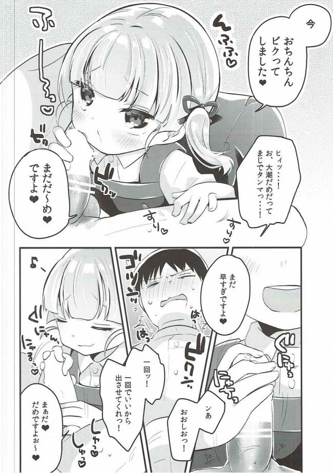 【艦これ エロ同人】おおしお式トレーニング (10)
