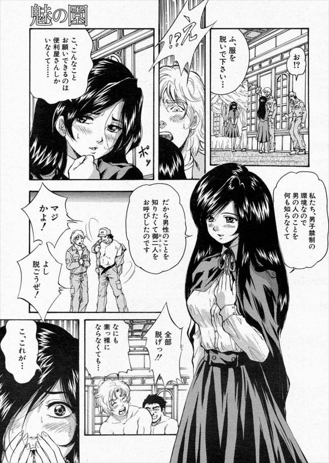 【エロ漫画・エロ同人誌】仕事ですっげー名門のお嬢様学校へ行ったらお嬢様のマンコもアナルも処女頂いちゃった♪ (5)