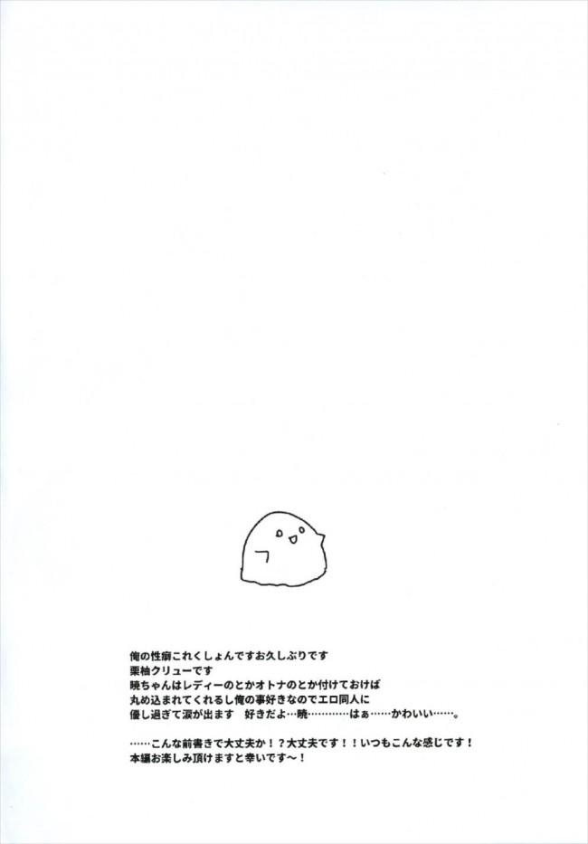 【艦これ エロ漫画・エロ同人】俺の性癖これくしょん3 (4)