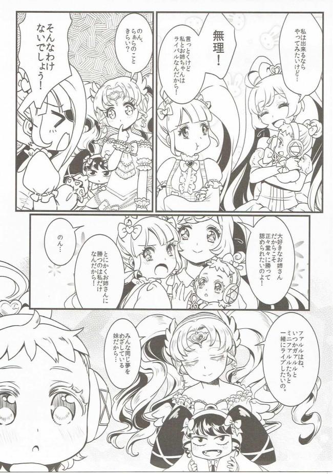 【プリパラ エロ漫画・エロ同人】子作り始めちゃいました!? (6)
