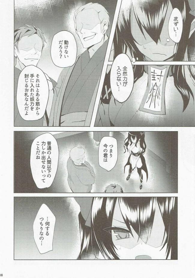 【東方 エロ漫画・エロ同人】はたてちゃん飼育日記 (7)