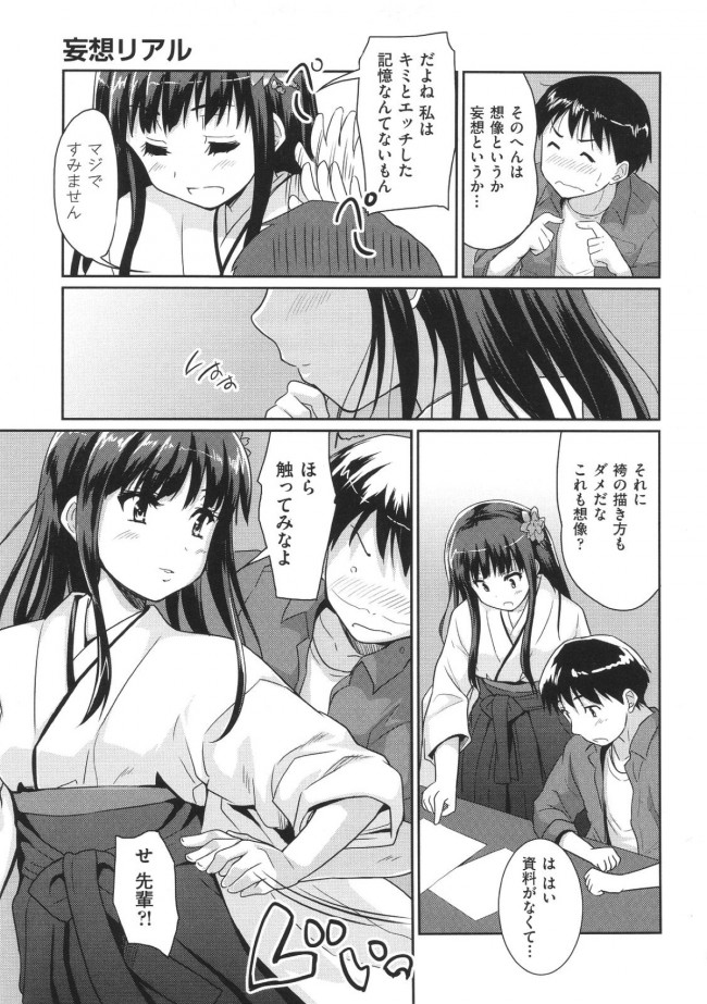 [唐辛子ひでゆ] 妄想リアル (7)