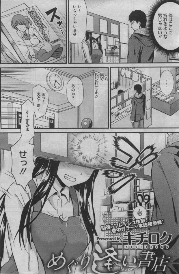 【エロ漫画・エロ同人誌】いつもエロ本を買いに来るクラスメイトの橋本君が好きな水門さんはついに…!! (2)