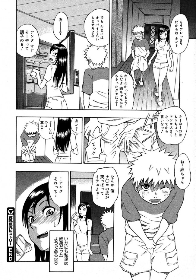 【エロ漫画・エロ同人誌】『貧乳』とバカしてた姉のおっぱいが成長して気になりだした弟。そんな弟を姉は挑発して・・・ww (22)