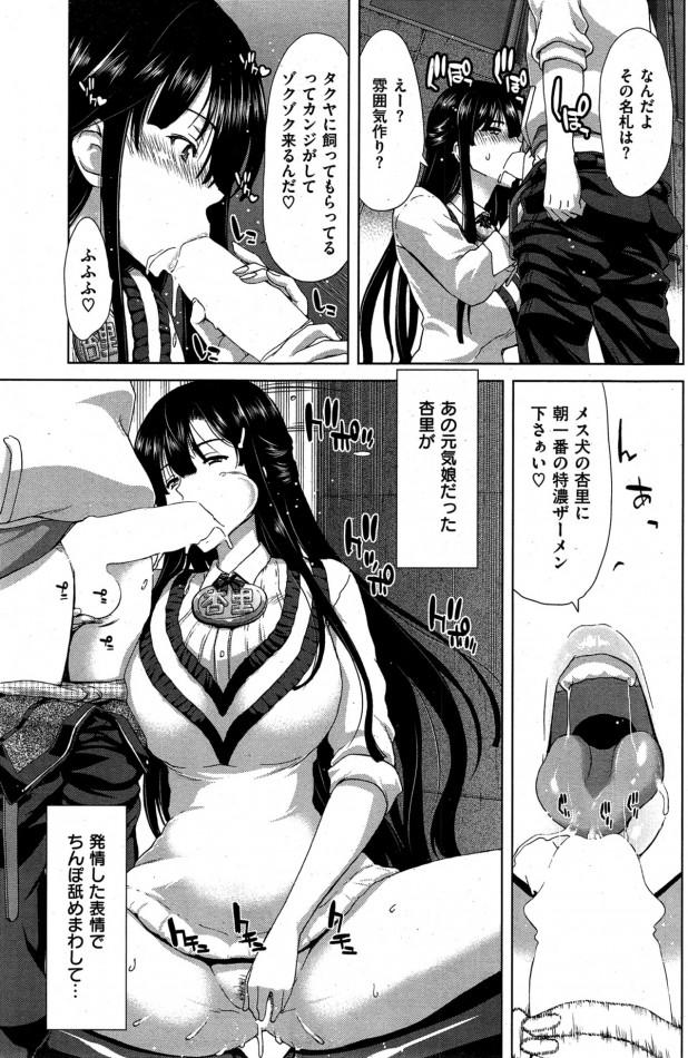 幼馴染の杏里が学校の先生に調教されていた為、先生半殺しにして杏里を肉便器にして調教セックスで幸せ嬉ションアクメ♡ (3)