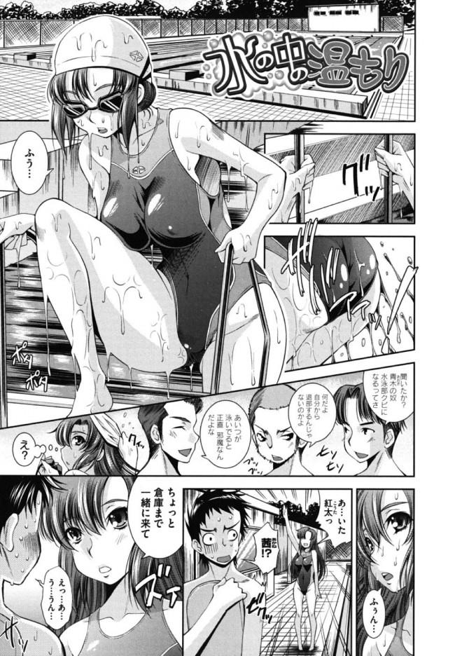 【エロ漫画・エロ同人誌】かなずち男子が足を地面につけないように水中セックスで中出しフィニッシュ♪ (1)