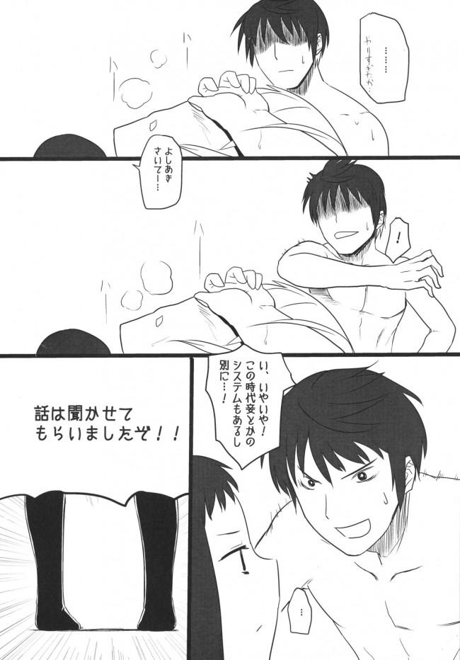 【織田信奈の野望 エロ漫画・エロ同人誌】太閤勃起伝 (14)
