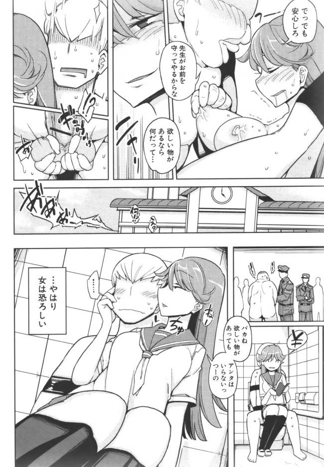 【エロ漫画・エロ同人誌】俺は便器。授業中や休み時間、間を置いてやってくる女子校生達に犯される、いわゆる女子用肉便器というやつだ。 (20)
