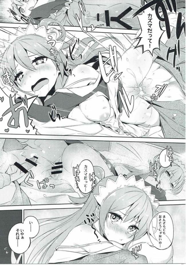 【このすば エロ同人】この駄メイドと密談を! (22)