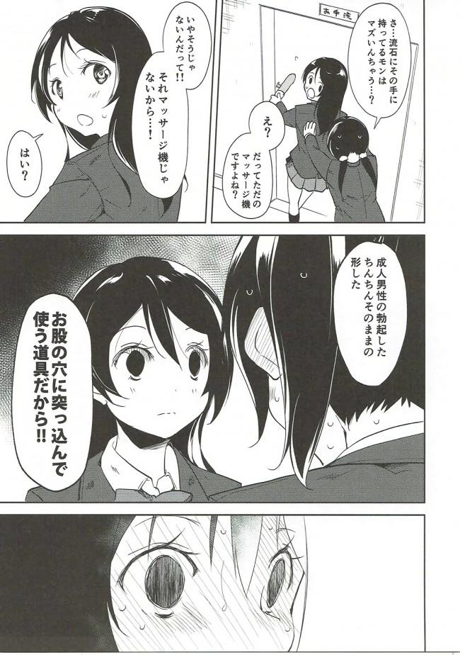 【ラブライブ! エロ同人誌】園田バイブレーション!!【なごみやさん】 (18)