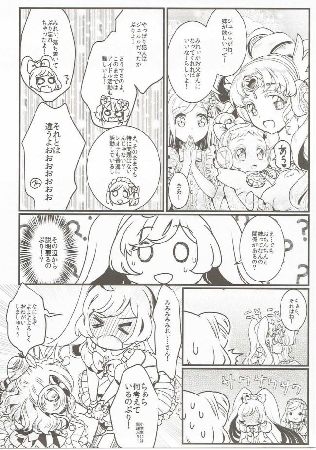 【プリパラ エロ漫画・エロ同人】子作り始めちゃいました!? (8)