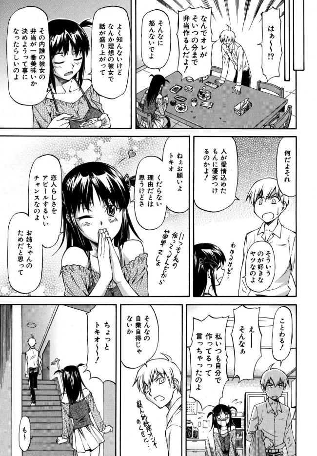 【エロ漫画・エロ同人誌】姉の色仕掛けにまんまとハマった弟は欲情して姉のマンコにデカチンはめて堕とすwwwwww (3)