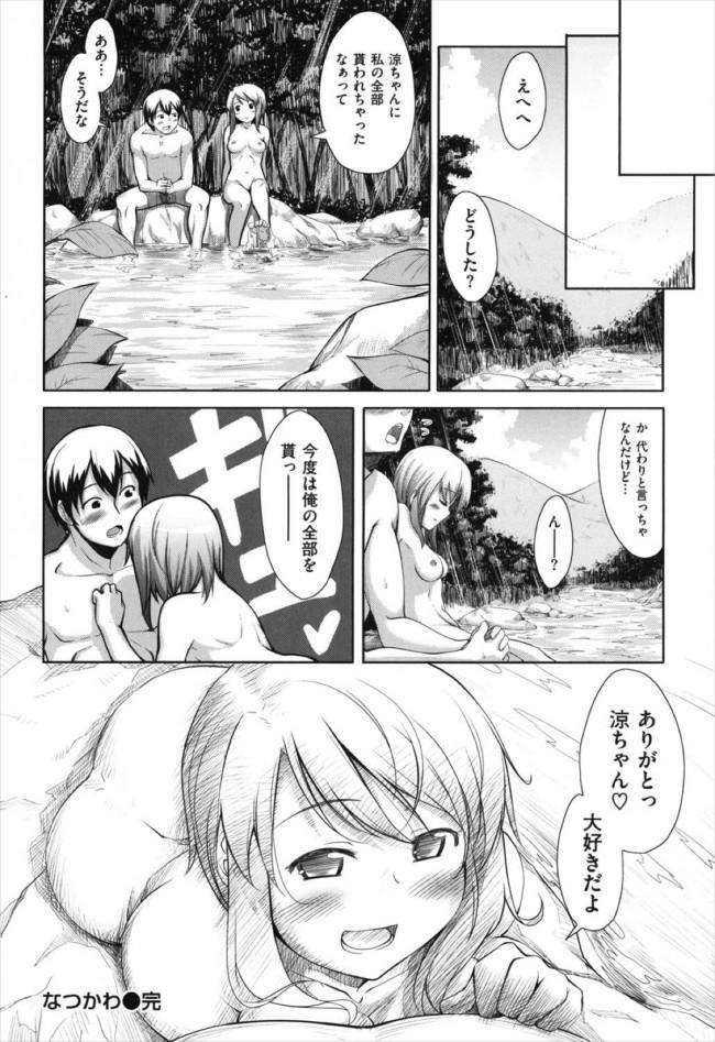 【エロ漫画・エロ同人誌】「大好きな涼ちゃんが望むなら私何でもするよ?」とその川で青姦SEXしちゃうエロカワな楓ちゃんww (22)