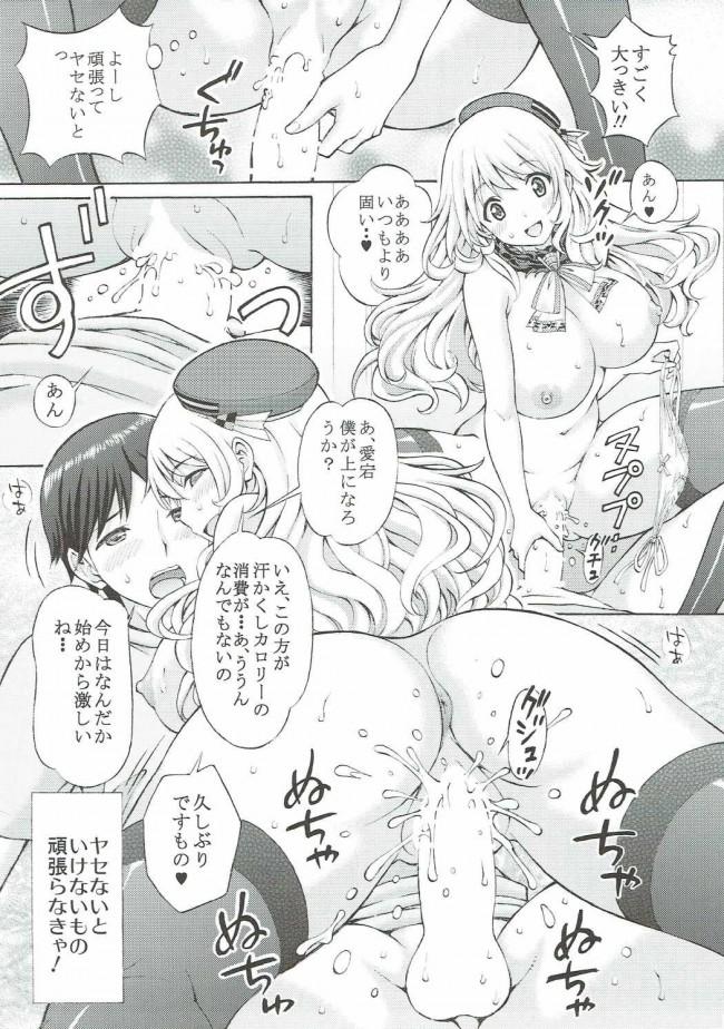 【艦これ エロ漫画・エロ同人】愛宕のオッパイで癒してあげる2 (8)