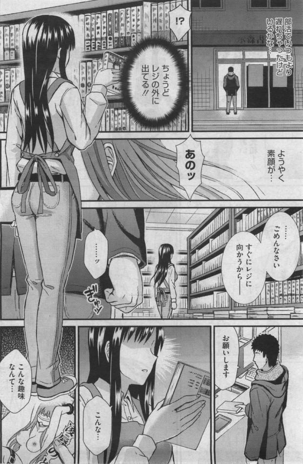 【エロ漫画・エロ同人誌】いつもエロ本を買いに来るクラスメイトの橋本君が好きな水門さんはついに…!! (8)