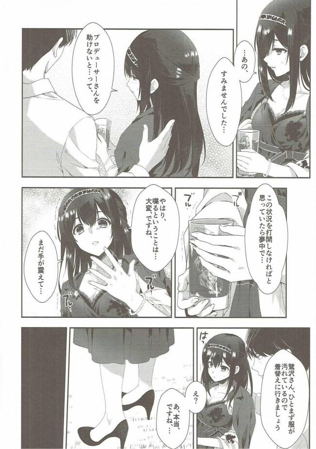 【デレマス エロ漫画・エロ同人】さよならエクストラヴァージン (15)