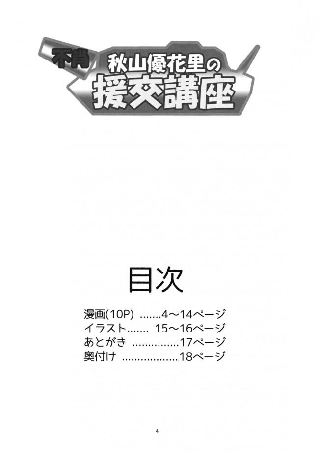 【ガルパン エロ漫画・エロ同人】不肖・秋山優花里の援交講座 (3)