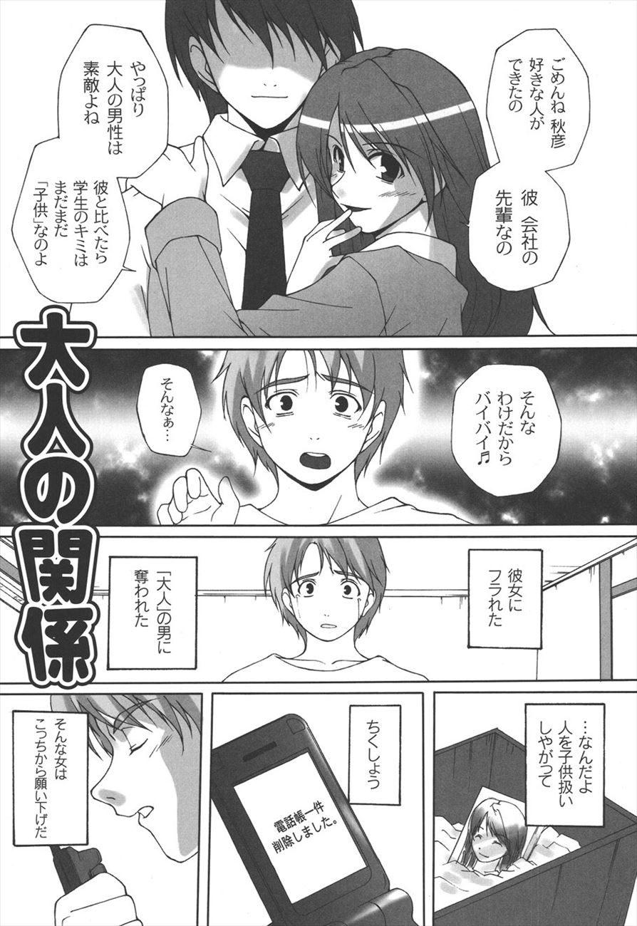 【エロ漫画・エロ同人誌】女子校生が好きだった家庭教師の先生と付き合うことになった結果、速攻で処女奪われるwwwww 002