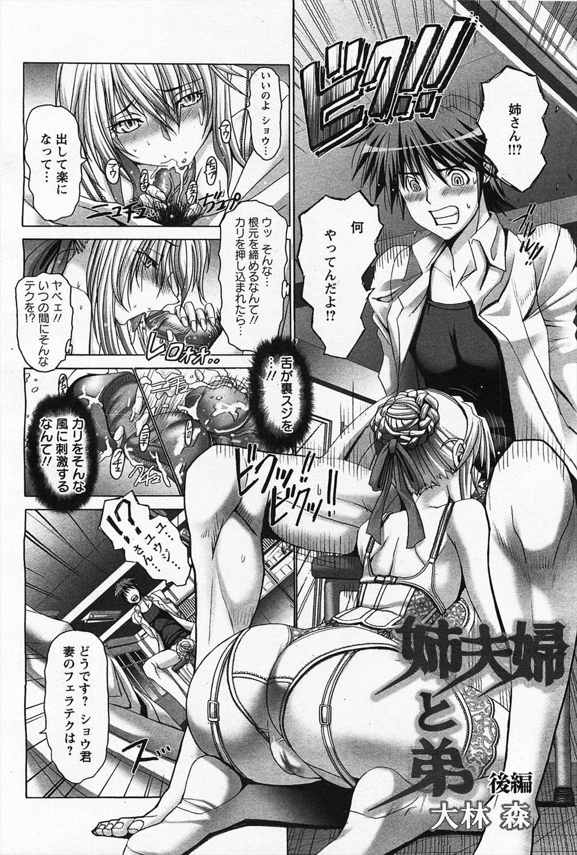 【エロ漫画・エロ同人】旦那の前で弟にレイプされてしまう姉・・・弟は前にも姉をレイプして妊娠させていた・・・ 003