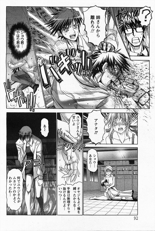 【エロ漫画・エロ同人】旦那の前で弟にレイプされてしまう姉・・・弟は前にも姉をレイプして妊娠させていた・・・ 011