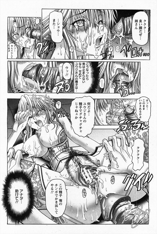 【エロ漫画・エロ同人】旦那の前で弟にレイプされてしまう姉・・・弟は前にも姉をレイプして妊娠させていた・・・ 015