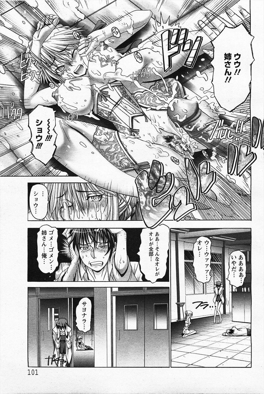【エロ漫画・エロ同人】旦那の前で弟にレイプされてしまう姉・・・弟は前にも姉をレイプして妊娠させていた・・・ 019