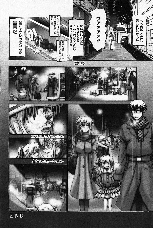 【エロ漫画・エロ同人】旦那の前で弟にレイプされてしまう姉・・・弟は前にも姉をレイプして妊娠させていた・・・ 020