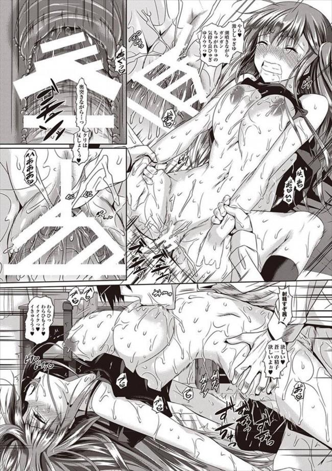 【エロ漫画・エロ同人】ずっと好きだった幼馴染の茜がオナニーして潮吹いてるからクンニしたら顔面シャワー浴びちゃったwwww (18)