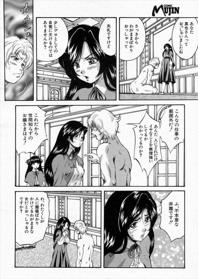 【エロ漫画・エロ同人誌】仕事ですっげー名門のお嬢様学校へ行ったらお嬢様のマンコもアナルも処女頂いちゃった♪ (10)