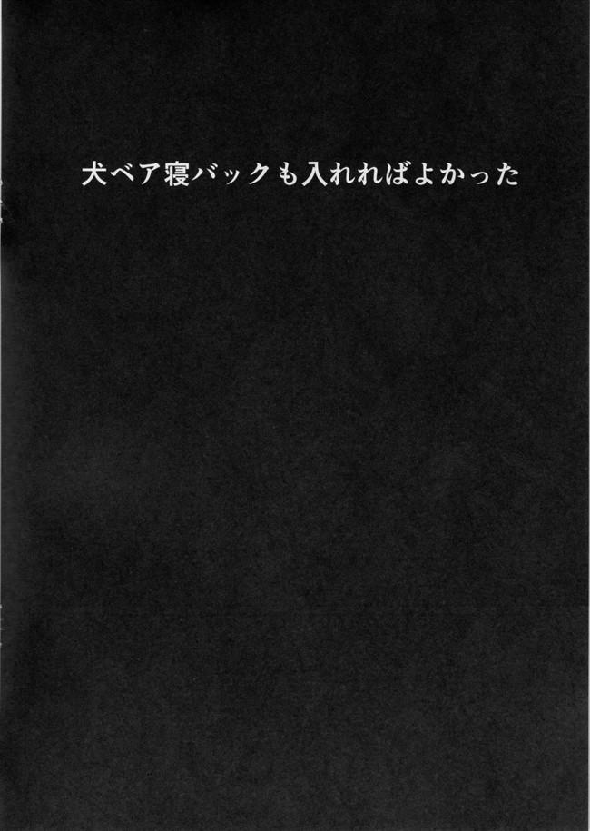 【グラブル エロ同人】犬とか猫とか (11)