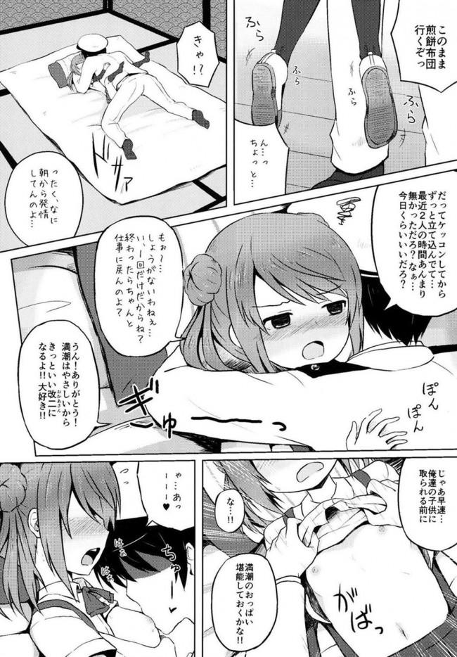 【艦これ エロ同人】ロクでなし提督と禁忌夜戦~第二四駆逐隊エッチ漫画合同~ (43)