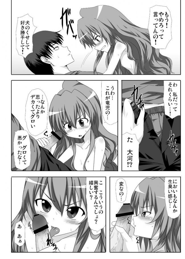 【エロ同人誌 とらドラ!】Mutual Affection【無料 エロ漫画】 (11)