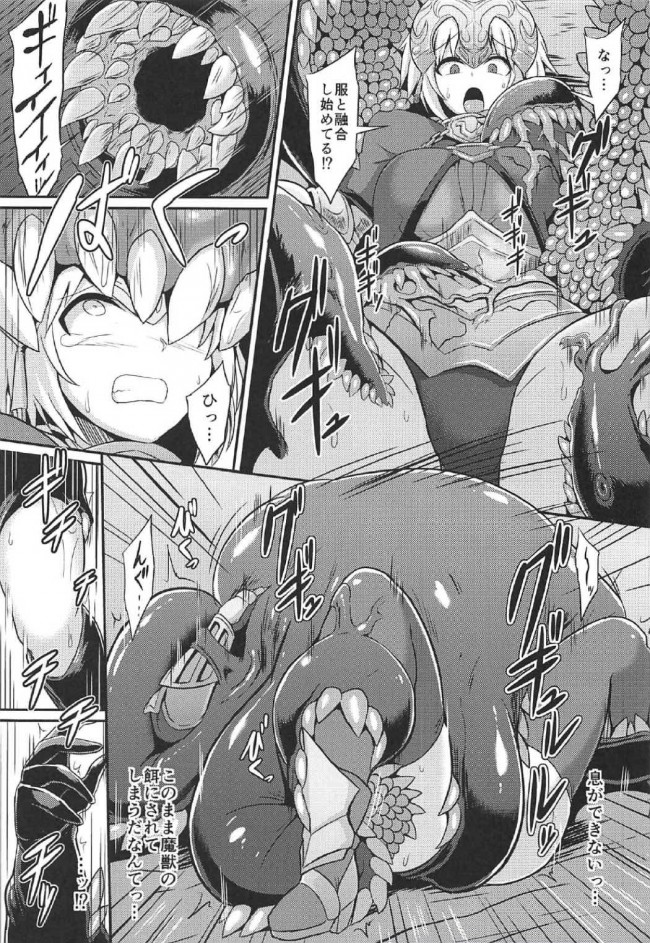 【FGO エロ漫画・エロ同人】ジャンヌ・ダルクがゴンゴールの魔獣に肉体改造されイクの止まらない…♥種付けされて絶頂してるおwww (6)