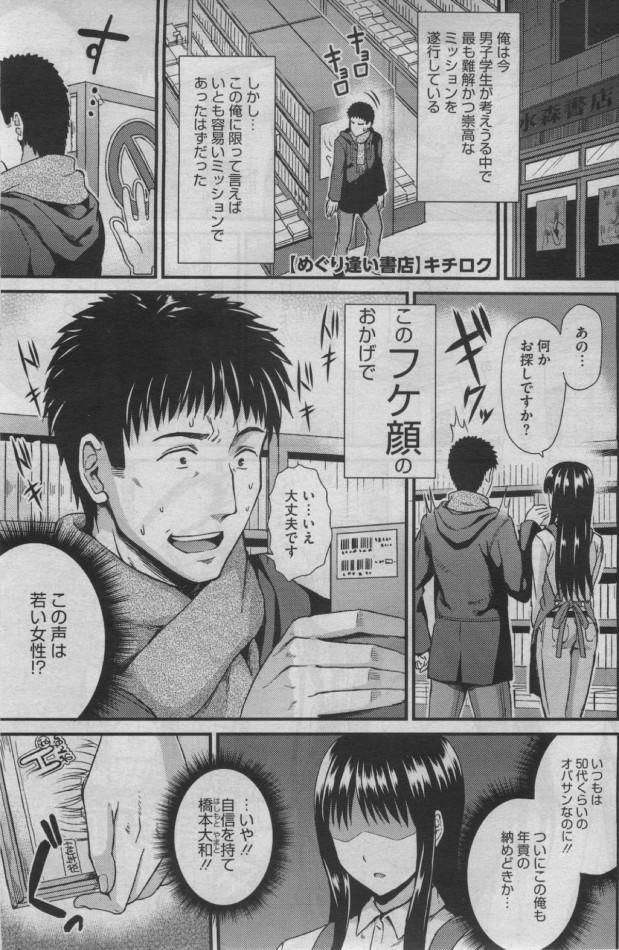 【エロ漫画・エロ同人誌】いつもエロ本を買いに来るクラスメイトの橋本君が好きな水門さんはついに…!! (1)
