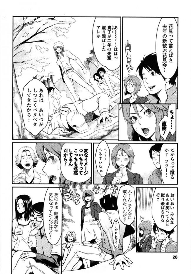 【エロ漫画・エロ同人誌】すれ違った気持ちが繋がった時、二人は熱く求め合う。 (2)