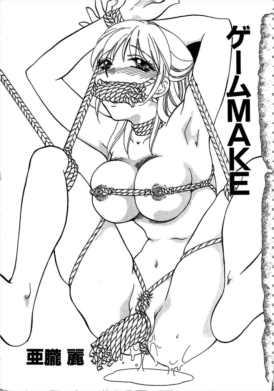 【エロ漫画】ゲームに負けた罰として友達の前で兄に拘束され近親相姦で犯される妹。 002
