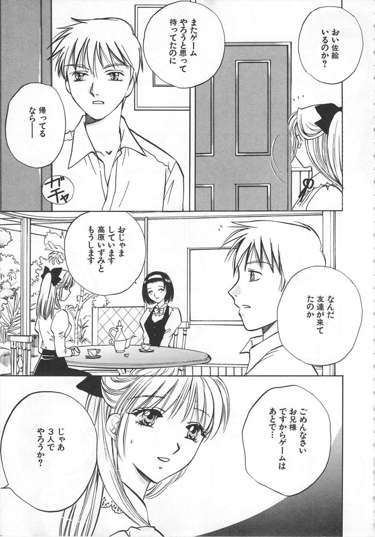 【エロ漫画】ゲームに負けた罰として友達の前で兄に拘束され近親相姦で犯される妹。 004