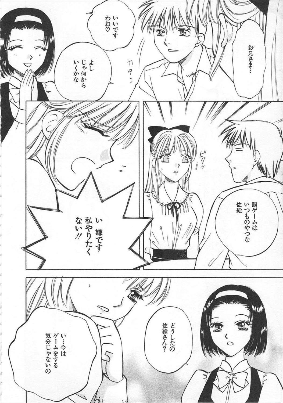 【エロ漫画】ゲームに負けた罰として友達の前で兄に拘束され近親相姦で犯される妹。 005